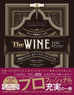 The WINE マグナムエディション ワインを極めたい人の至高のマスター&テイスティングバイブル-電子書籍