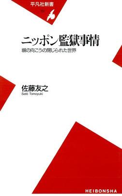 ニッポン監獄事情-電子書籍