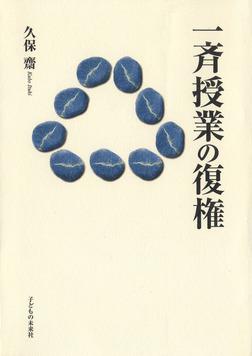 一斉授業の復権-電子書籍