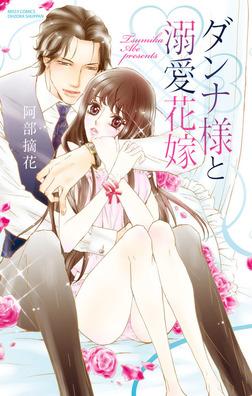 ダンナ様と溺愛花嫁-電子書籍