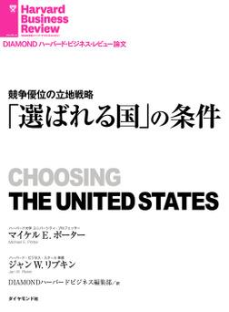 「選ばれる国」の条件-電子書籍