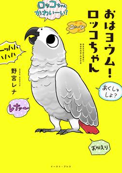 おはヨウム!ロッコちゃん-電子書籍