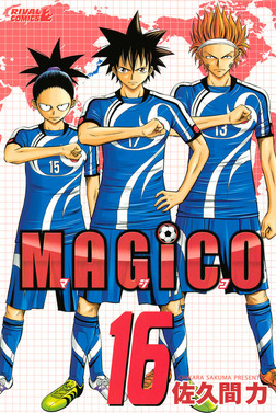 MAGiCO(16)-電子書籍