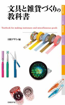 文具と雑貨づくりの教科書-電子書籍
