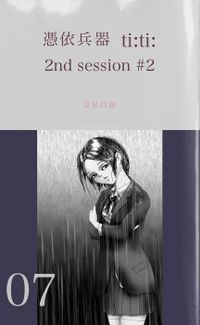 憑依兵器 ti:ti: 2nd session #2
