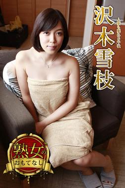 【熟女のおもてなし】人妻も濡れる午後 沢木雪枝-電子書籍