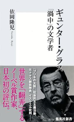 ギュンター・グラス 「渦中」の文学者-電子書籍