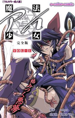 【フルカラー成人版】魔法少女アイ VOL・1 完全版-電子書籍