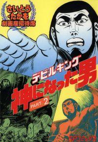デビルキング 神になった男 PART.2