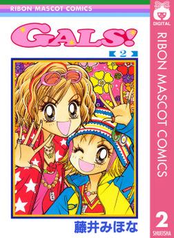 GALS! 2-電子書籍