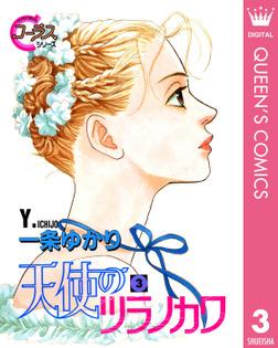 天使のツラノカワ 3-電子書籍
