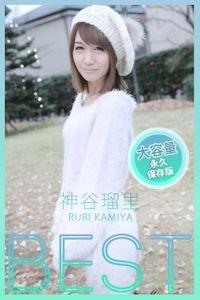 BEST / 神谷瑠里