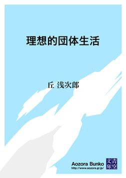理想的団体生活-電子書籍