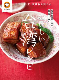 おいしい台湾レシピ-電子書籍