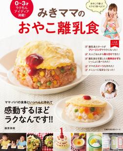 みきママのおやこ離乳食-電子書籍