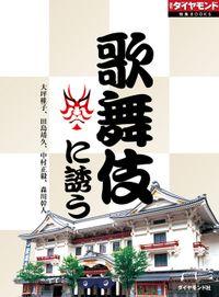 歌舞伎に誘う