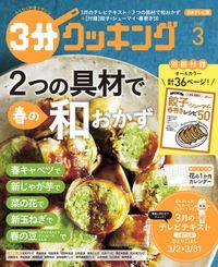【日本テレビ】3分クッキング 2020年3月号