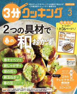 【日本テレビ】3分クッキング 2020年3月号-電子書籍
