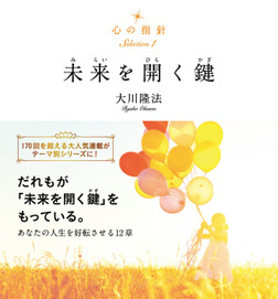 心の指針Selection 1 未来を開く鍵-電子書籍