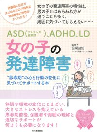 ASD(アスペルガー症候群)、ADHD、LD 女の子の発達障害