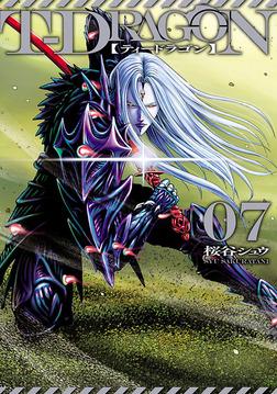 T-DRAGON(7)-電子書籍