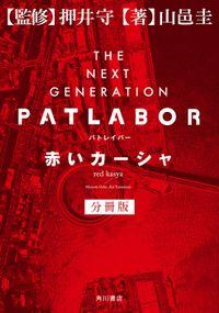 THE NEXT GENERATION パトレイバー 分冊版 赤いカーシャ