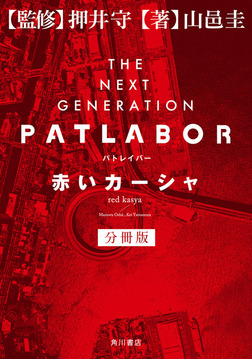 THE NEXT GENERATION パトレイバー 分冊版 赤いカーシャ-電子書籍