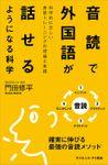 音読で外国語が話せるようになる科学 科学的に正しい音読トレーニングの理論と実践