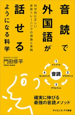 音読で外国語が話せるようになる科学 科学的に正しい音読トレーニングの理論と実践-電子書籍