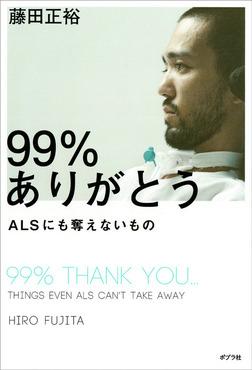 99%ありがとう ALSにも奪えないもの-電子書籍