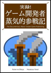 実録! ゲーム開発者 蒸気的参戦記