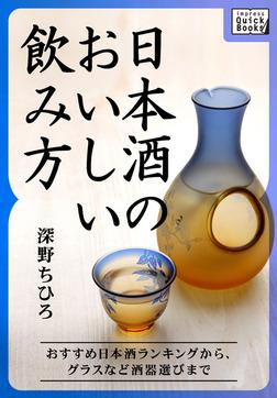 日本酒のおいしい飲み方 おすすめ日本酒ランキングから、グラスなど酒器選びまで-電子書籍