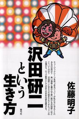 沢田研二という生き方-電子書籍