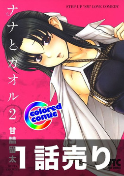 1話売り【カラー版】ナナとカオル2巻第7話-電子書籍