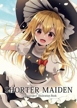SHORTER MAIDEN-電子書籍