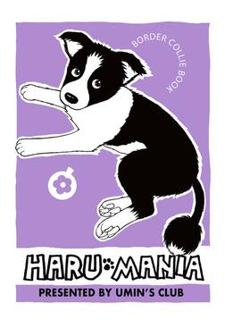 HARU MANIA 紫-電子書籍