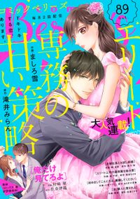 comic Berry's vol.89