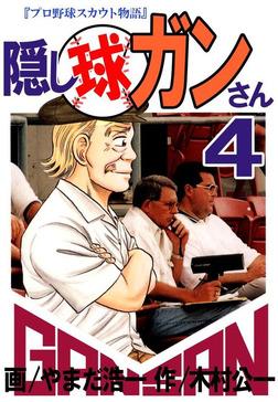 隠し球ガンさん(4)-電子書籍