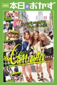the GALNAN ザ・ギャルナン 2013SUMMER 本日のおかず