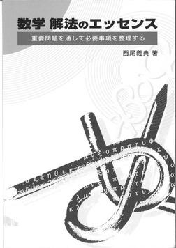 数学 解法のエッセンス-電子書籍