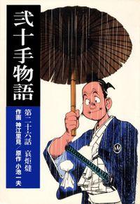 弐十手物語(26)