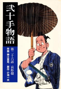 弐十手物語(26)-電子書籍