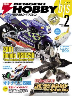 電撃ホビーマガジンbis 2012年2月号-電子書籍