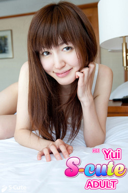 【S-cute】Yui #1 ADULT-電子書籍