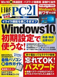 日経PC21(ピーシーニジュウイチ) 2019年6月号 [雑誌]