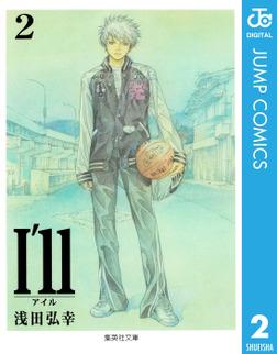 I'll ~アイル~ 2-電子書籍