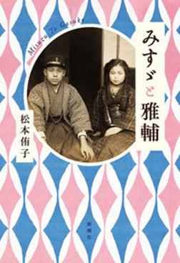 みすゞと雅輔-電子書籍