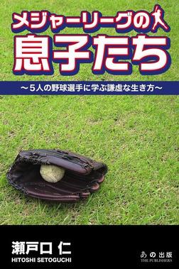 メジャーリーグの息子たち-電子書籍