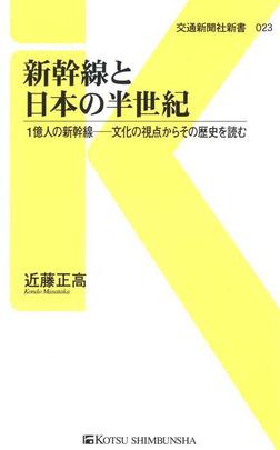 新幹線と日本の半世紀-電子書籍