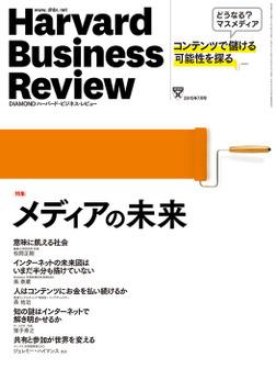 DIAMONDハーバード・ビジネス・レビュー 15年7月号-電子書籍